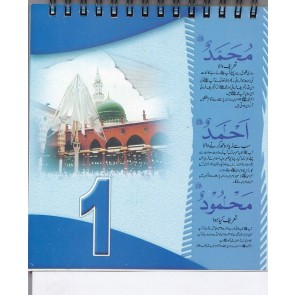 Desktop Calendar Allah's Name One Day One Page
