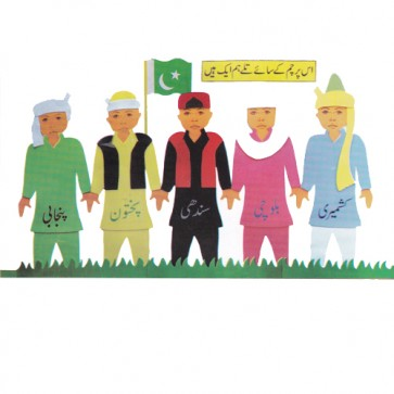 5-Kids(Pakistani-Culture) Foaming Sheet