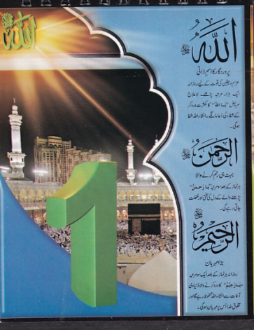 Desktop Calendar Allah's Name One Day One Page Low Quality