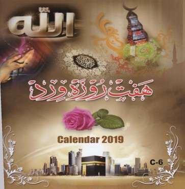 Haft Roza Ward Calendar 2019 Colorful Wall Calendar C-6