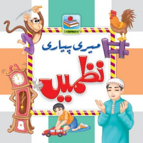 My First Board Book Of Nazmain For Kids - 2096