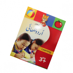 Urdu Lakhai Training Notebook For kids