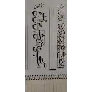 Calligraphy Practice Note Book